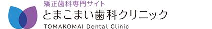 とまこまい歯科クリニック